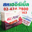 All Plus Morning and Dinner Drink โปร 1 ฟรี 1 SALE 67-83% วิตามินรวมแบบผงชง thumbnail 1