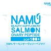 Namu salmom ราคา 1780 ส่งฟรี ems