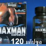 Maxman2 (2 กระปุก)
