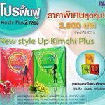 Style up Diet Kimchi Plus เม็ดฟู่เกาหลี