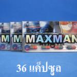 Maxman4 (3แผง)
