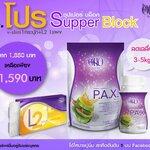 OHO :: โปร Super Block (P.A.X. 1 กระปุก + L2 1 แผง)