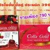 คอลล่าโกลด์ Colla Gold 23,000 มก.+อเซโลร่าเชอรี่ acerola cherry mix c