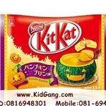 KitKat ฟักทอง