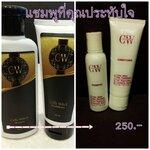 CW Shampoo and Conditioner กลิ่นดั้งเดิม
