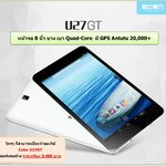 "Cube U27GT 8"" IPS 720P Quad Core RAM1G GPS+BT+HDMI Antutu 20000+"