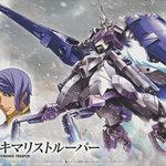 HG IBO16 1/144 Gundam Kimiris Trooper 1400y