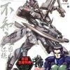 Mul-Luv Alternative: Shiranui Imperial Japanese Army 5200y
