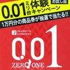 Okamoto 0.01 ZERO ONE
