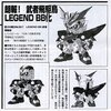 Pre-Order: BB Legend: BB Victory2 Flight Bird Gundam 1200y มัดจำ 200บาท
