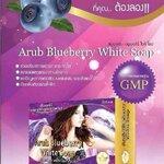 สบู่อาหรับบลูเบอร์รี่ไวท์โซป Arub Blueberry White Soap