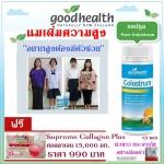 Colostrum โคลอสตรุ้ม Goodhealth แคปซูล แถมฟรี Supreme Collagen Plus 15,000 มก. มูลค่า 990 บาท