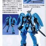 Pre_Order:HG BT 1/144 Graze สีฟ้ามีเขา (ยังไม่มีชื่อทางการ) 1200y สินค้าเข้าไทยเดือน 3 มัดจำ 200