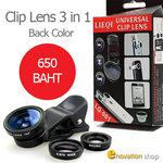 Clip Lens 3 in 1 เลนส์เสริมสำหรับมือถือ (สีดำ)
