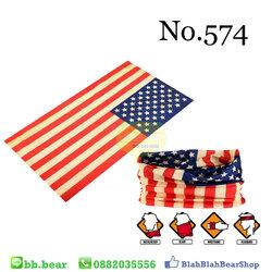 ผ้าบัฟ - No.574