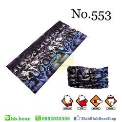 ผ้าบัฟ - No.553