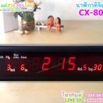 นาฬิกาดิจิตอล รุ่น CX-808 สีแดง